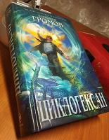 Отдается в дар Книга жанра фэнтези «Циклогексан»