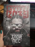 Отдается в дар Д. Манасыпов «Злой пес»