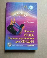 Отдается в дар Книга Простая йога. Лучшие упражнения для женщин