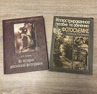 Отдается в дар Книги по фотографии