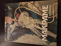 Отдается в дар Книга про макраме