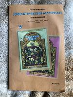 Отдается в дар Дидактический материал «Русский язык»