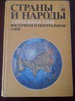 Отдается в дар Книги — атласы, энциклопедии