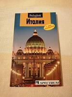 Отдается в дар Путеводитель Италия