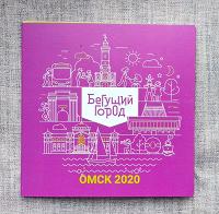 Отдается в дар Набор открыток «Бегущий город-2020».