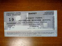 Отдается в дар Билет ГЦКЗ «РОССИЯ»