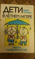 Отдается в дар Книга для развития детей