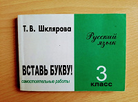 Отдается в дар Пособие по русскому языку 3 класс