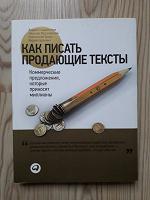 Отдается в дар Книга «Как писать продающие тексты»