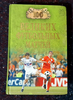Отдается в дар Книга «100 великих футбольных матчей»