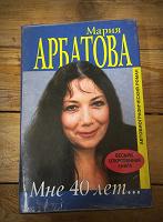 """Отдается в дар Мария Арбатова """" Мне 40 лет"""""""