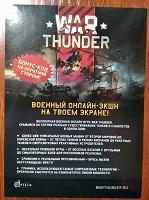 Отдается в дар War Thunder