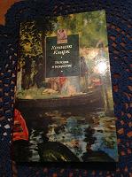 Отдается в дар Книга Кеннет Кларк Пейзаж в искусстве