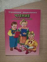 Отдается в дар Справочник дошкольника «Чтение и развитие речи»