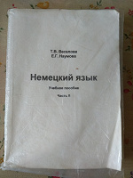 Отдается в дар Немецкий язык учебное пособие