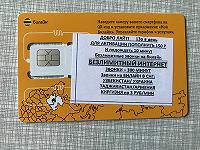 Отдается в дар Сим-карта Билайн