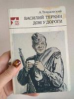 Отдается в дар Василий Теркин