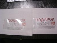 Отдается в дар карта магазина Красное-белое