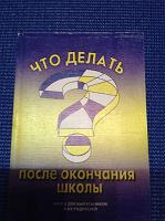 Отдается в дар Интересная книга с вопросом