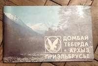 Отдается в дар Фотоальбом о горах