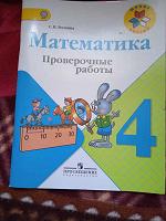 Отдается в дар математика 4 класс