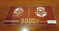 Отдается в дар Сертификат на 5000 рублей в рестораны Гамбринус и Black Angus