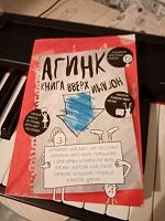 Отдается в дар Арт-блокнот «Книга вверх ногами»