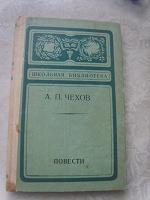 Отдается в дар Отечественная классика: А. Чехов, А. Куприн, Л.Н. Толстой, И. Бунин