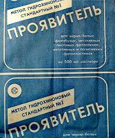 Отдается в дар проявитель из СССР для бумаги, метол — гидрохиноновый, стандартный, N1