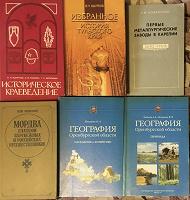 Отдается в дар Книги для краеведов