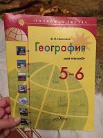 Отдается в дар География 5-6 класс
