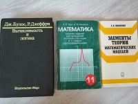 Отдается в дар Книги по математике
