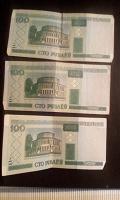 Отдается в дар Белорусские деньги