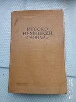 Отдается в дар Словарь русско-немецкий