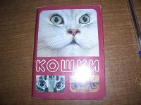 Отдается в дар открытки 1988г