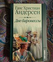Отдается в дар Андерсен «Две баронессы» роман
