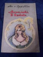 Отдается в дар Книга «Анжелика в Квебеке»