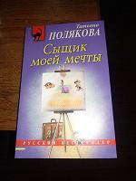 Отдается в дар Книга Поляковой