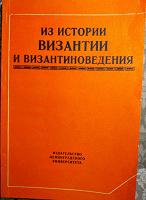 Отдается в дар Сборник статей. Из истории Византии и византиноведения