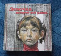 Отдается в дар А.Лиханов «Девочка, которой все равно», «Мальчик, кторому не больно»