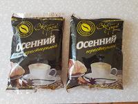 Отдается в дар Кофейный напиток Осенний
