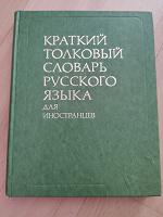 Отдается в дар Краткий толковый словарь русского языка для иностранцев