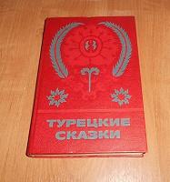 Отдается в дар Книга. Турецкие сказки