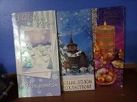 Отдается в дар Открытки Новый год Больше стандартного размера