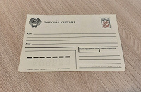 Отдается в дар Почтовая карточка, 1992 г.
