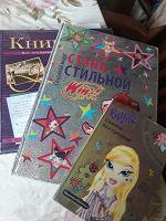 Отдается в дар Книжки для девочки 6+