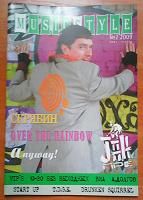 Отдается в дар Журнал о музыке Music Style №2