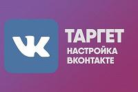 Отдается в дар Таргет — настройка объявления ВКонтакте