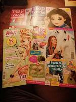 Журналы для девочек