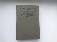 Отдается в дар Словарь русский грамматический